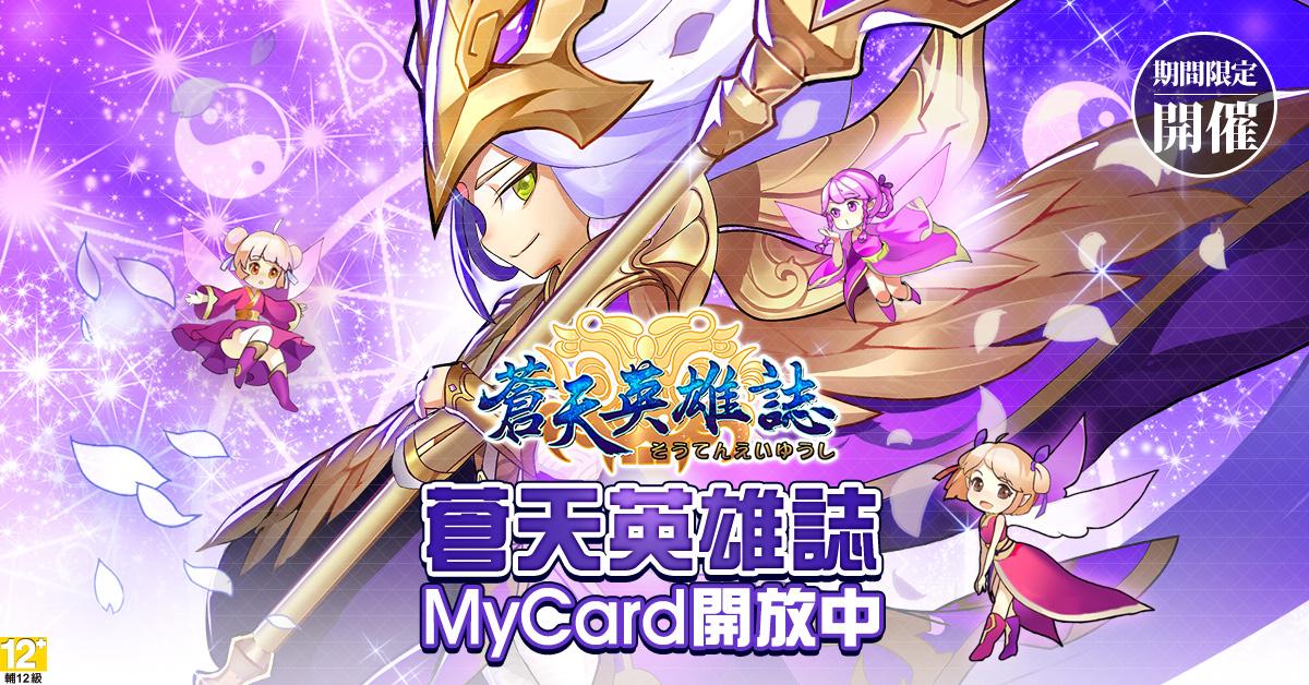 蒼天英雄誌 X MyCard開放中