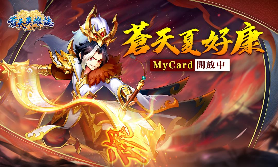 6/1-6/25 mycard